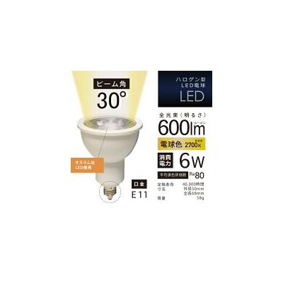 グローバルラン ハロゲン型LED電球 全光束600lm E11 電球色 ビーム角30度 LDR6LWE11 画像4