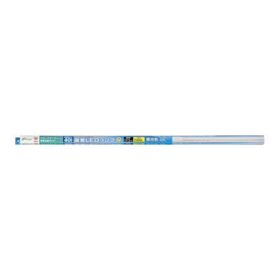 直管LEDランプ 40形相当 G13 昼光色 グロースタータ器具専用