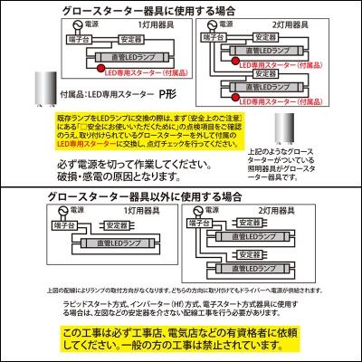 オーム電機 直管LEDランプ 40形相当 G13 昼光色 グロースターター器具専用 LDF40SS・D/18/24-U 画像4