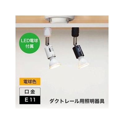 ライティングレール用スポットライト ブラック 口金E11 600lmタイプ 【LED電球付き】