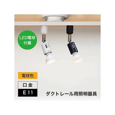 ライティングレール用スポットライト アイボリー 口金E11 600lmタイプ 【LED電球付き】