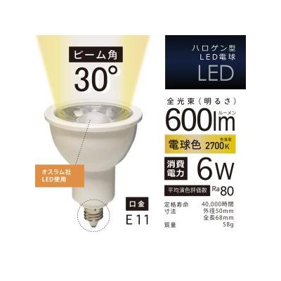 グローバルラン ライティングレール用スポットライト アイボリー 口金E11 600lmタイプ 【LED電球付き】 LRS1011IV-set 画像4