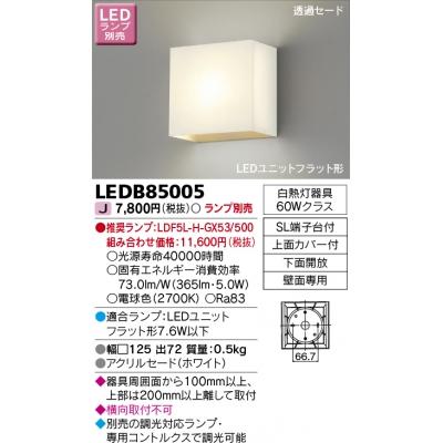 LEDユニットフラット形ブラケット(ランプ別売)