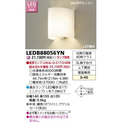LED電球 ON/OFFセンサー付ブラケット(ランプ別売)