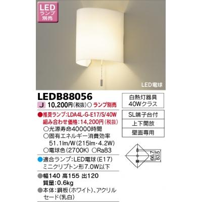 LED電球プルスイッチ付ブラケット(ランプ別売)
