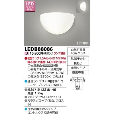 LED電球ブラケット(ランプ別売)