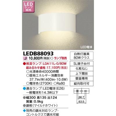 LED電球間接光タイプブラケット(ランプ別売)