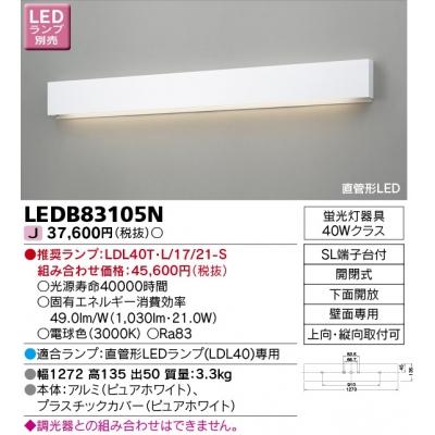 直管形LEDランプ吹き抜け・高天井ブラケット(ランプ別売)