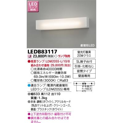 電源内蔵直管形LEDランプ吹き抜け・高天井ブラケット(ランプ別売)
