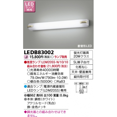 電源内蔵直管形LEDランプミラー灯