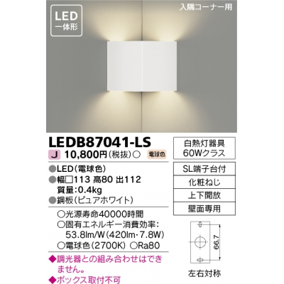 LED一体形ブラケット