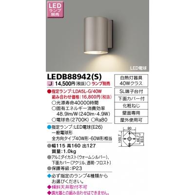 LED電球(指定ランプ)アクセントライト(ランプ別売)