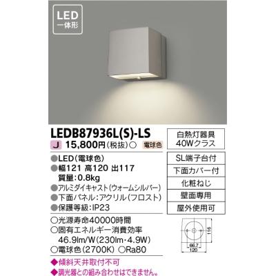 LED一体形表示灯・アクセントライト