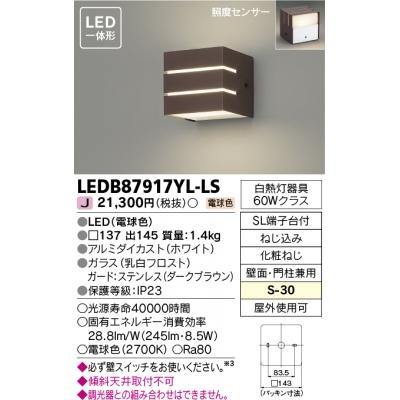 LED一体形門柱灯 照度センサー付タイプ
