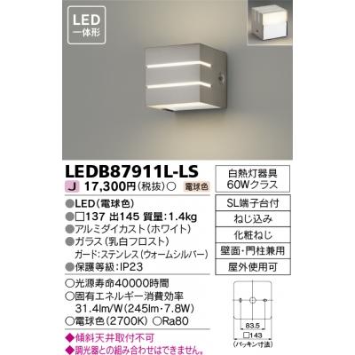 LED一体形門柱灯