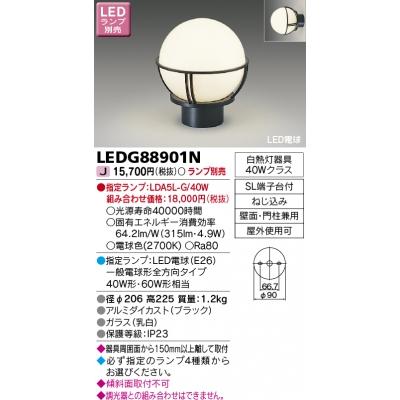 LED電球(指定ランプ)門柱灯(ランプ別売)