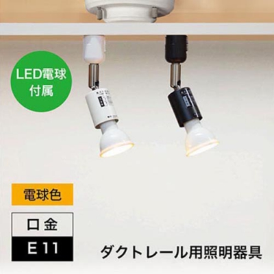 グローバルラン ライティングレール用スポットライト ブラック 口金E11 400lmタイプ 【LED電球付き】 LRS1011BK-set2