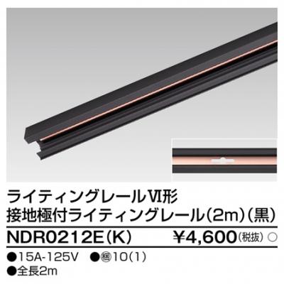 接地極付ライティングレール �形 長さ2m 黒