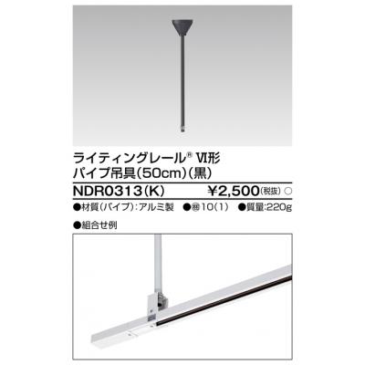 パイプ吊具 �形 長さ50cm 黒