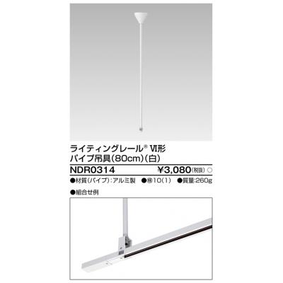パイプ吊具 �形 長さ80cm 白