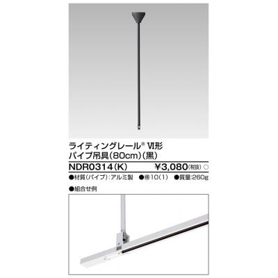 パイプ吊具 �形 長さ80cm 黒