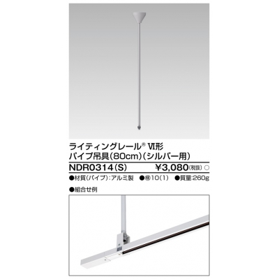 パイプ吊具 �形 長さ80cm シルバー