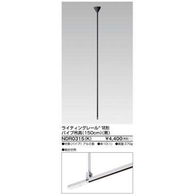 パイプ吊具 �形 長さ150cm 黒