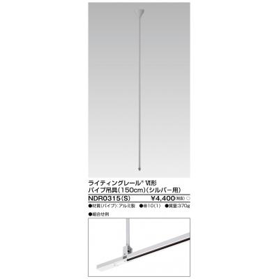 パイプ吊具 �形 長さ150cm シルバー