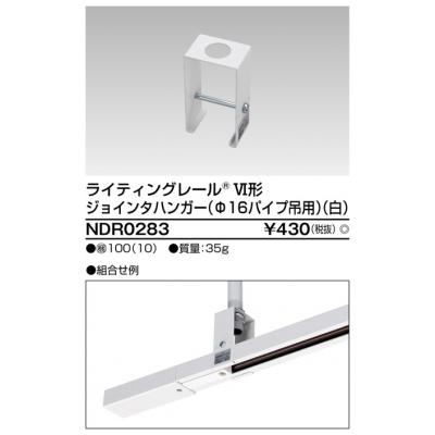 ジョインタハンガー φ16パイプ吊用 �形 白