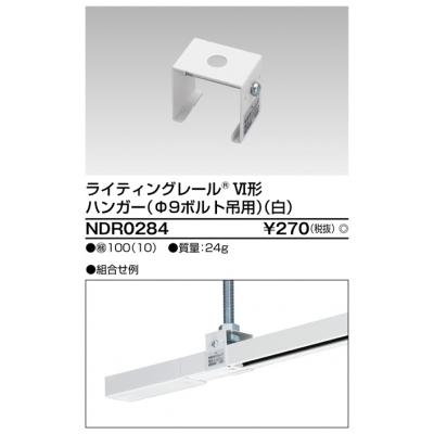 ハンガー φ9ボルト吊用 �形 白