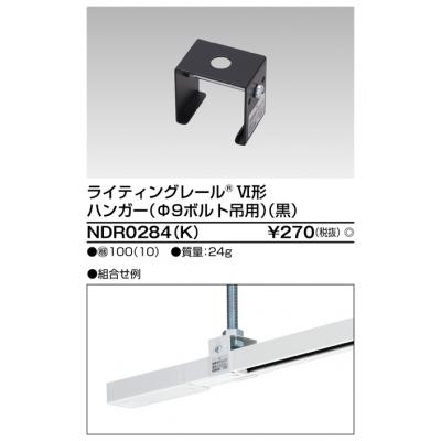 ハンガー φ9ボルト吊用 �形 黒