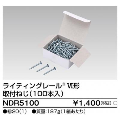 取付ねじ �形 100本入