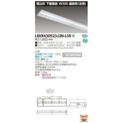 TENQOO 埋込 40形 W300 連結左 昼白色 非調光 【LED組合せ器具】