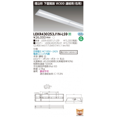 TENQOO 埋込 40形 W300 連結右 昼白色 非調光 【LED組合せ器具】