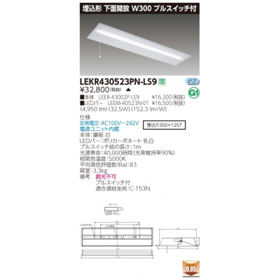 TENQOO 埋込 40形 W300 昼白色 非調光 プルスイッチ付 【LED組合せ器具】