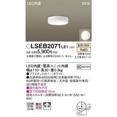 LGB51654LE1 相当品 LEDダウンシーリング 温白色