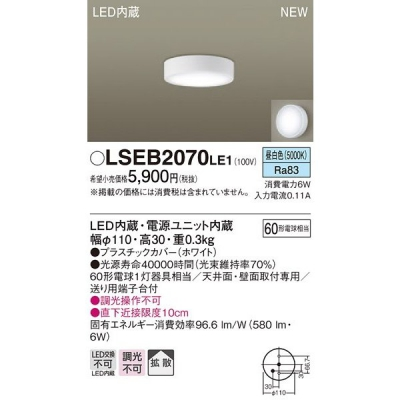 LGB51653LE1 相当品 LEDダウンシーリング 昼白色