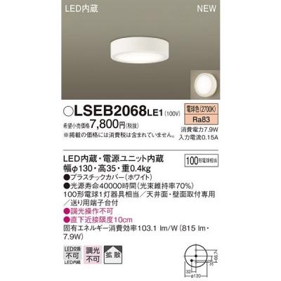 LGB51635LE1 相当品 LEDダウンシーリング 電球色