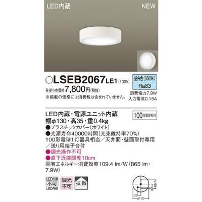 LGB51633LE1 相当品 LEDダウンシーリング 昼白色