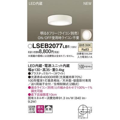 LGB51604LB1 相当品 LEDダウンシーリング 温白色 調光タイプ