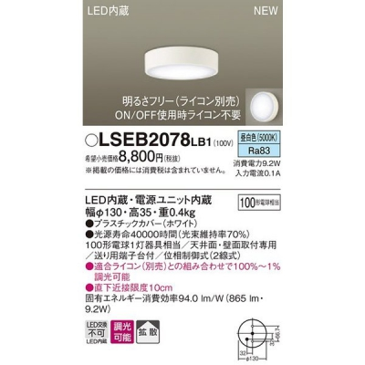 LGB51603LB1 相当品 LEDダウンシーリング 昼白色 調光タイプ