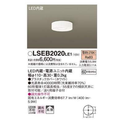 LGB51651LE1 相当品 LED小型シーリングライト 電球色