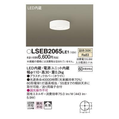 LGB51652LE1 相当品 LEDダウンシーリング 温白色