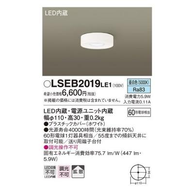 LGB51650LE1 相当品 LED小型シーリングライト 昼白色