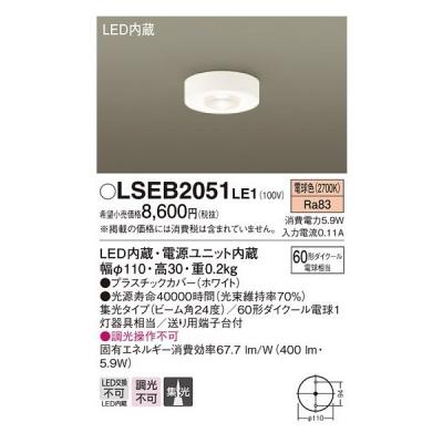 LGB51661LE1 相当品 LEDダウンシーリング 電球色