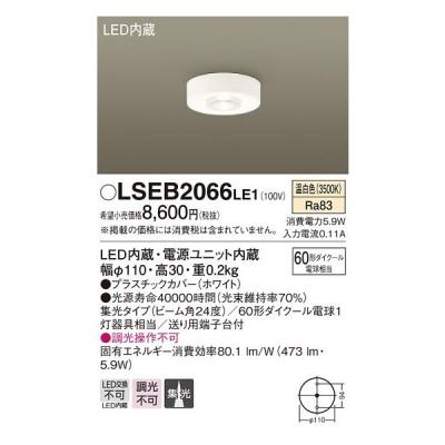 LGB51662LE1 相当品 LEDダウンシーリング  温白色
