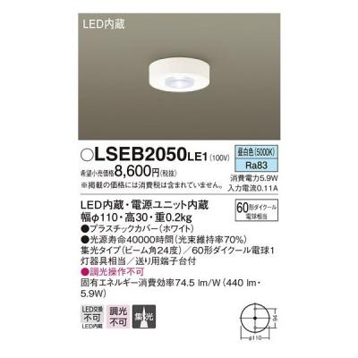 LGB51660LE1 相当品 LEDダウンシーリング 昼白色
