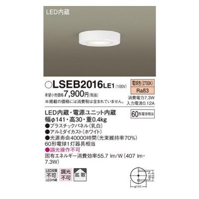 LGB51677LE1 相当品 LEDシーリングライト 電球色 丸型