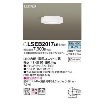 LGB51678LE1 相当品 LED小型シーリングライト 昼白色