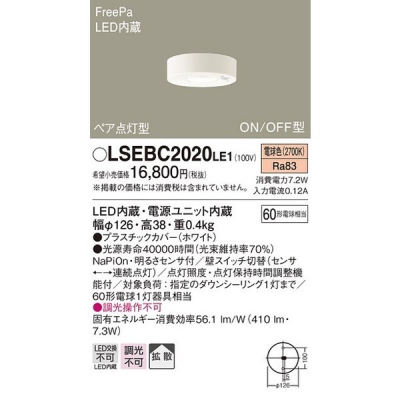 LGBC58012LE1 相当品 LEDダウンシーリング ON/OFF型 センサ付 電球色